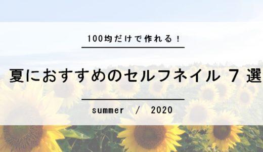 夏におすすめ!100均だけで簡単に作れるセルフネイルデザイン7選