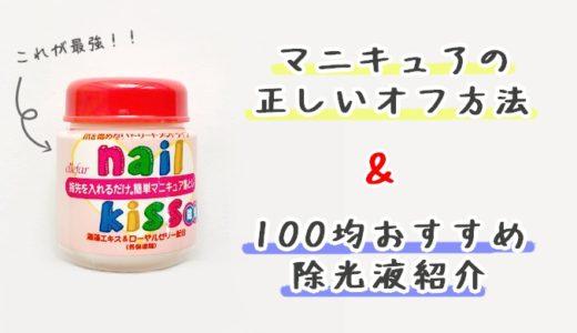 マニキュアの落とし方&おすすめ100均オフ商品評価【ラメも楽勝】