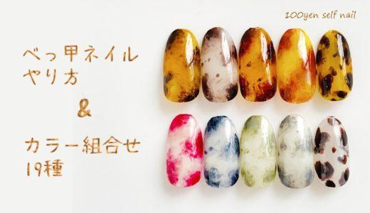 べっ甲ネイルの簡単なやり方!色の組み合わせ参考19種【マニキュア】
