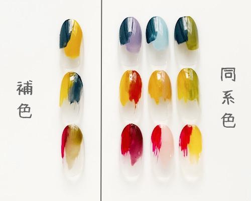 塗りかけカラー配色