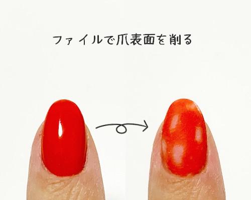 爪表面を削る