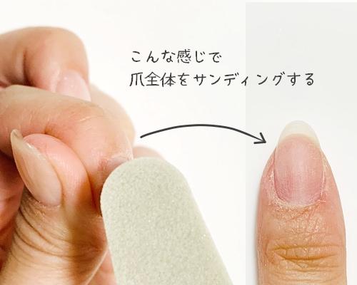 爪表面をサンディング